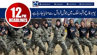 Defence Day Celebrations In Full Swing | News Headlines | 12:00 PM | 6 September 2018 | 24 News HD