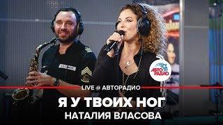 🅰️ Наталия Власова - Я у Твоих Ног (LIVE @ Авторадио) mp3