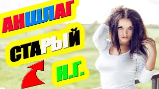 СВЕЖАК 2020 Аншлаг Старый Новый год Русские мелодрамы 2020 новинки HD 1080P