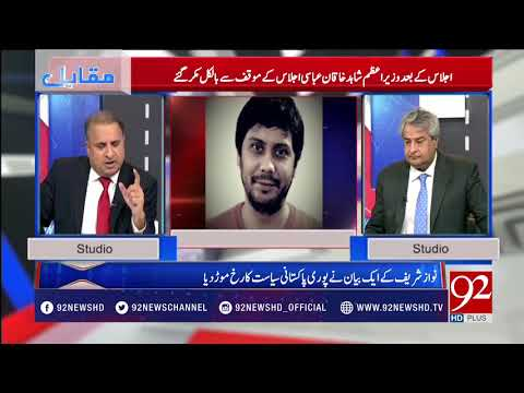 Muqabil  | 14 May 2018 | 92NewsHD