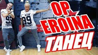 ТАНЕЦ - OP EROINA - SUB PIELEA MEA #ТАНЦЫ #DANCEFIT
