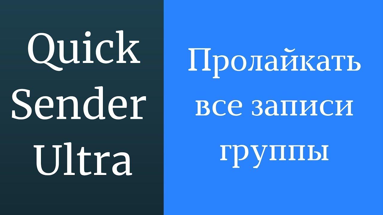 Как пролайкать все посты на стенке / в группе Вконтакте . Лайкнуть все записи сообщества вк