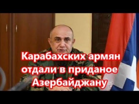 Карабахских армян отдали в приданое Азербайджану: ЛОГИКА ГЕНЕРАЛИССИМУСА БАБАЯНА