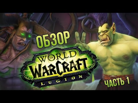 Обзор World of Warcraft: Legion - часть 1