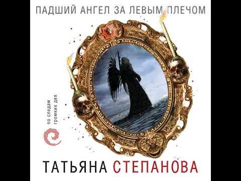 Татьяна Степанова – Падший ангел за левым плечом. [Аудиокнига]