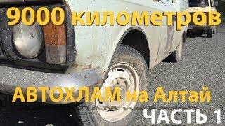 """Москвич """"пирожок"""" и Фольксваген Т3 мчат на Алтай: 9000 километров пути!!! Часть 1"""