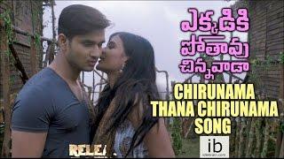 Chirunama Thana Chirunama song from Ekkadiki Pothavu Chinnavada - idlebrain.com