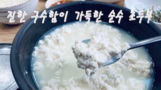 강릉 동화가든 - 두부요리 맛집