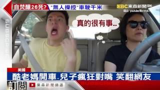 開車怕無聊?他搞笑對嘴 媽媽沒表情淡定開車 thumbnail