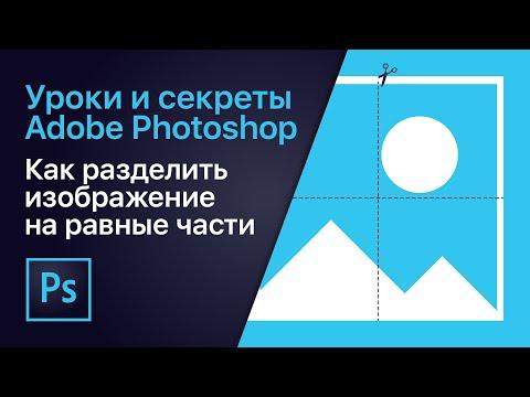 Как разделить изображение на равные части в Adobe Photoshop