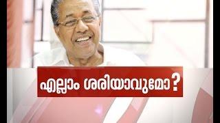 News Hour 25/05/16 LDF Cabinet Sworn In; Pinarayi Vijayan Takes Over As CM