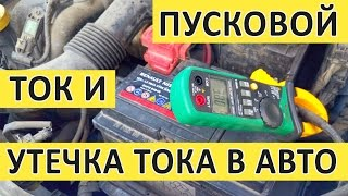 видео Пусковой ток жигулей. 7.3.3 Аккумуляторная батарея
