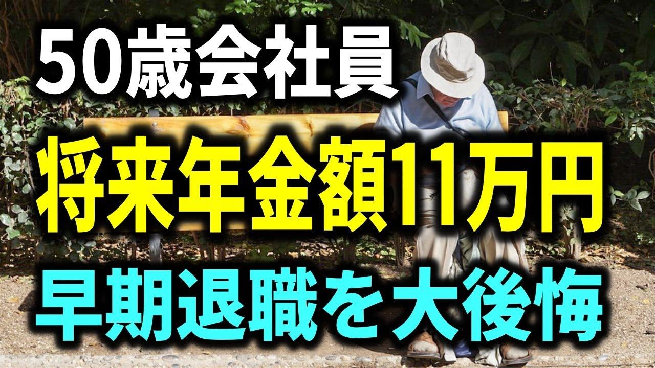 【老後と年金】50歳会社員の将来年金額11万円、安易な早期退職を大後悔!