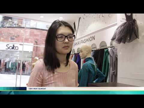 Fashion Guide 5-шығарылым (2017)