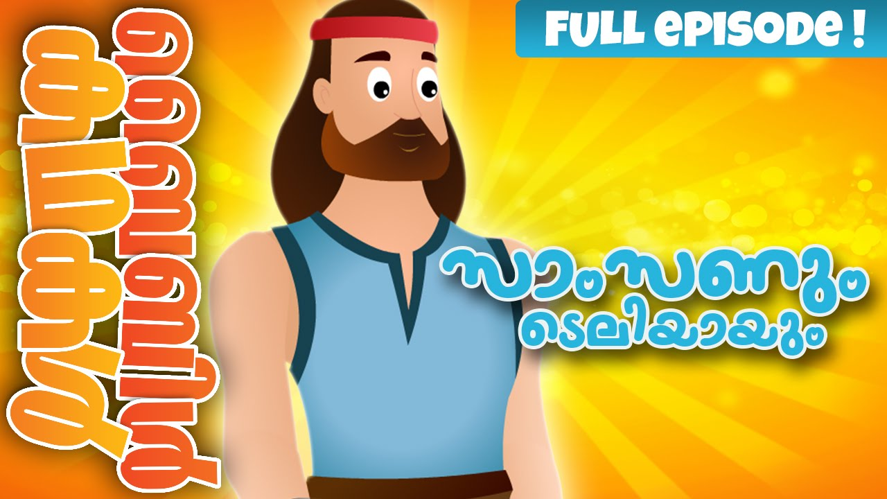 Malayalam Bible Full Pdf