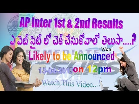 How to Check AP Inter 1st & 2nd Year Results 2017 Websites Available On 13-04-17 12pm TELUGU HEMANTH