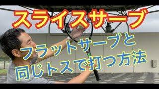 テニス スライスサーブ スライスサーブでのラケットの差し込み方 窪田テニス教室