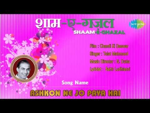 Ashkon Ne Jo Paya Hai | Shaam-E-Ghazal | Chandi Ki Deewar | Talat Mahmood | Sahir Ludhianvi