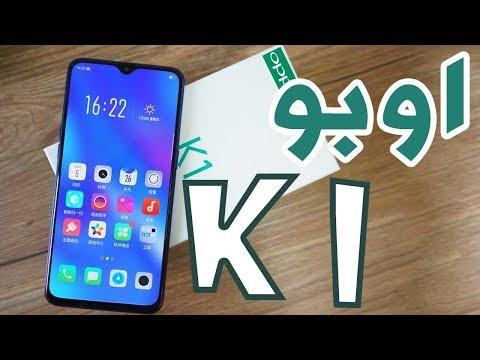 اخر التقنيات بسعر متوسط Oppo K1