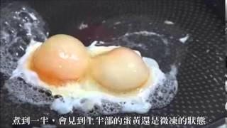 【另類簡單食譜】如何自製「冰泉蛋」New Onsen Tamago Recipe