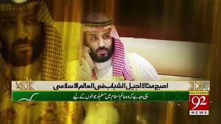 92 News Media Group heartily welcome Saudi Crown Prince in Pakistan| 16 February 2019 | 92NewsHD