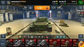 World of Tanks Blitz Прохождение #23