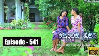 Deweni Inima | Episode 541 05th March 2019 Thumbnail