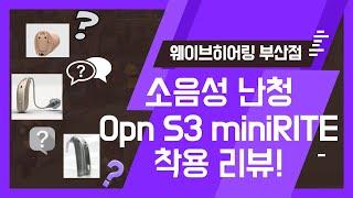 [웨이브히어링 부산점] 조선소 근무, 소음성난청 발생 …