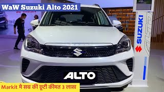 15 August को होगी Launch | New Alto SUV Launching on 15th August | Review, Features & Engine