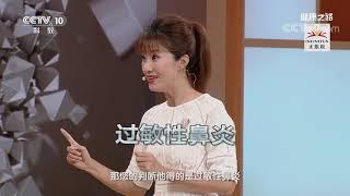 [健康之路]莫让鼻子苦不堪言 过敏性鼻炎危害大| CCTV科教