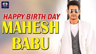 Mahesh babu birthday special video   wishing a very happy birthday to mahesh babu telugu full screen