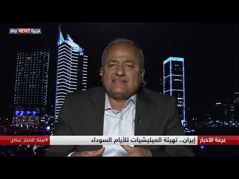 إيران.. تهيئة الميليشيات للأيام السوداء  - نشر قبل 4 ساعة