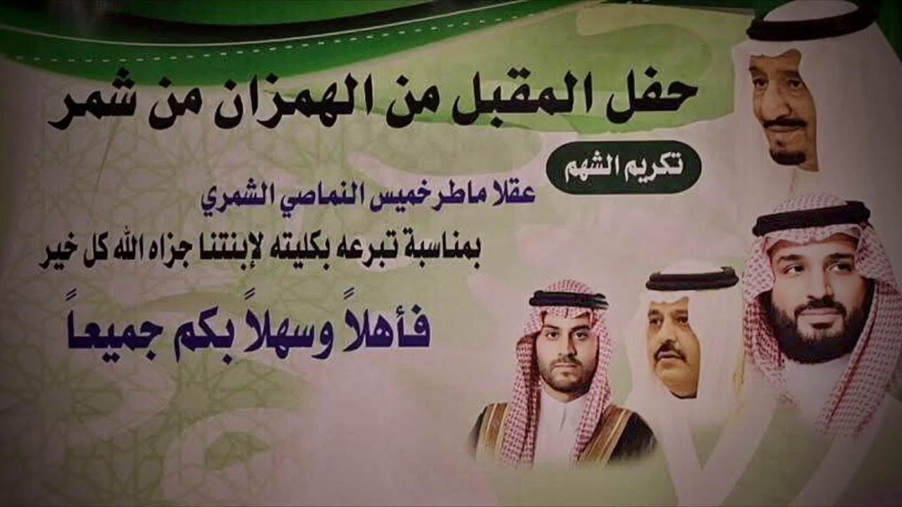 عرضة في حفل المقبل من الهمزان لتكريم عقلا النماصي اداء عبدالعزيز العليوي Youtube