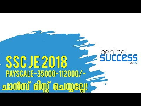 SSC JE 2018-2019 IN MALAYALAM ll SSC JUNIOR ENGINEER RECRUITMENT