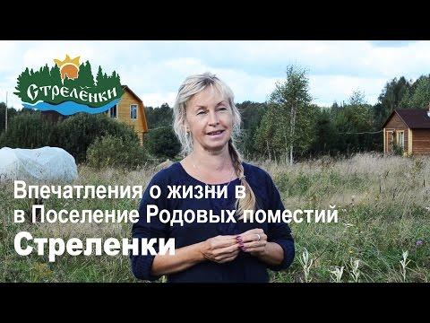 Интервью жителей поселения Стреленки. Елена. (часть 4)