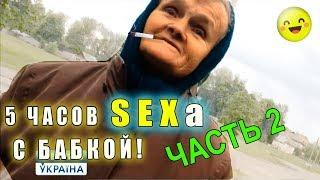 5 часов S|≡KСА с бабушкой без регистрации и СМС ► ЧАСТЬ 2✅