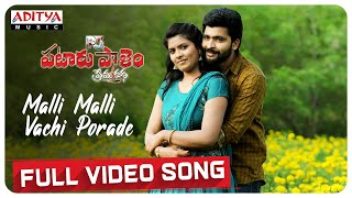 Malli Malli Vachi Porade  Full Video Song | P3 Pataru Paalyam PremaKatha| Balu Dhake, Mounika Palepu