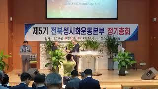 전북성시화운동본부 제5기 정기총회 신임회장에 양정교회 …