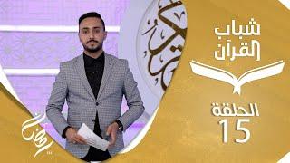شباب القرآن | الحلقة 15