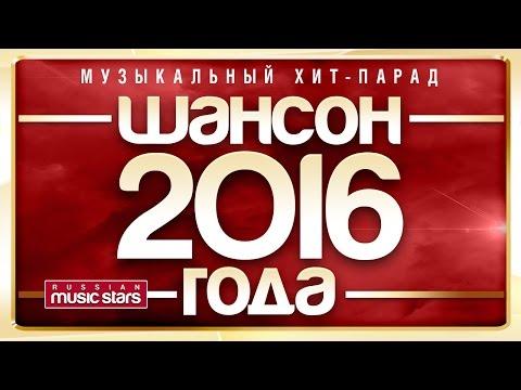 НОВЫЕ ПЕСНИ ШАНСОНА / ВЕСЕННИЕ НОВИНКИ ШАНСОНА 2017