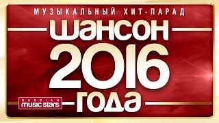 Шансон года 2016 - Музыкальный Хит-Парад / Chanson 2016 - Musical Hits(Шансон года 2016 - Музыкальный хит-парад Chanson 2016 - Musical Hits Подпишись на новинки - http://bit.ly/russianstars Сборник доступе..., 2016-03-24T10:59:39.000Z)