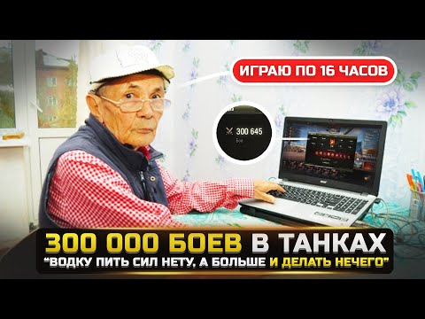 300.000 БОЕВ В