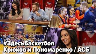 Крюков и Пономаренко в программе Здесь Баскетбол / АСБ