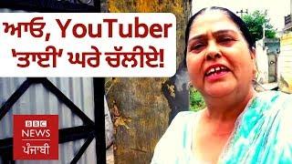 ਮਿਲੋ ਯੂ-ਟਿਊਬ ਦੇ 'ਤਾਈ ਜੀ' ਸੁਰਿੰਦਰ ਕੌਰ ਨੂੰ! I BBC NEWS PUNJABI