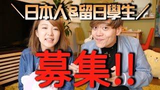 新企劃啓動!募集在日本留學的你一起拍影片哦~!【教えてにほん!】#46