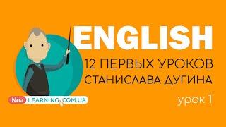 Английский язык - Сезон 1 - Урок 1