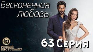 Бесконечная Любовь (Kara Sevda) 63 Серия. Дубляж HD1080