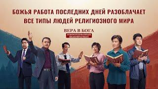 Христианский фильм «вера в Бога» Что приносят религиозной общине Божьи труд и явление?