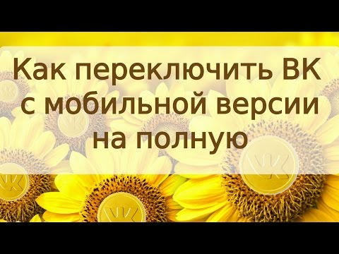 🌻Как переключить сайт Вконтакте с мобильной версии на полную. Система #VkMoney 🌻
