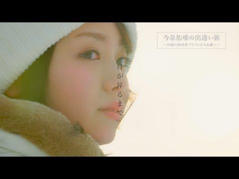 今泉佑唯、欅坂46卒業の心境や想い語る 北海道の冬景色の中ソロ曲「日が昇るまで」歌唱場面も 『今泉佑唯の出逢い旅〜20歳の再出発 アイドルから女優へ〜』DVD&Blu-rayトレーラー